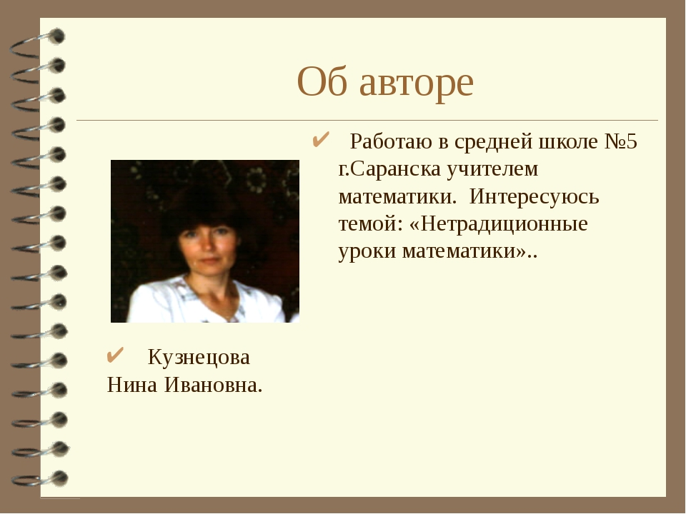 Об авторе Работаю в средней школе №5 г.Саранска учителем математики. Интересу...