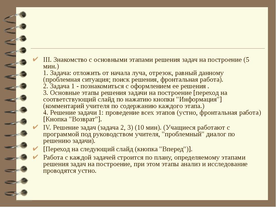 III. Знакомство с основными этапами решения задач на построение (5 мин.) 1. З...