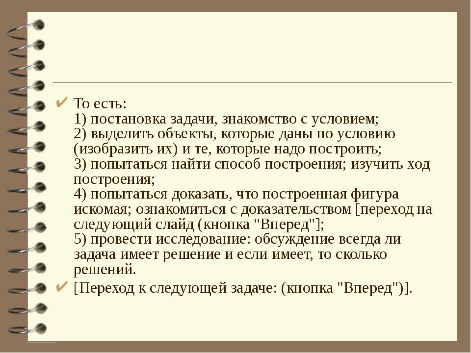 То есть: 1) постановка задачи, знакомство с условием; 2) выделить объекты, ко...