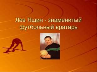 Лев Яшин - знаменитый футбольный вратарь
