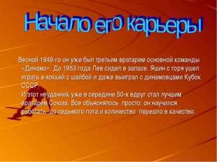 Весной 1949-го он уже был третьим вратарем основной команды «Динамо». До 195