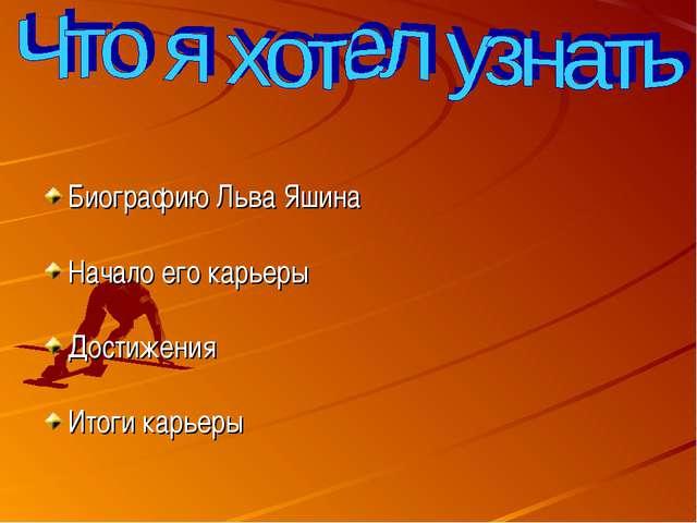 Биографию Льва Яшина Начало его карьеры Достижения Итоги карьеры