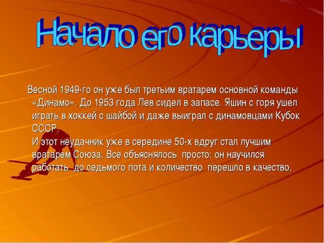 Весной 1949-го он уже был третьим вратарем основной команды «Динамо». До 195...