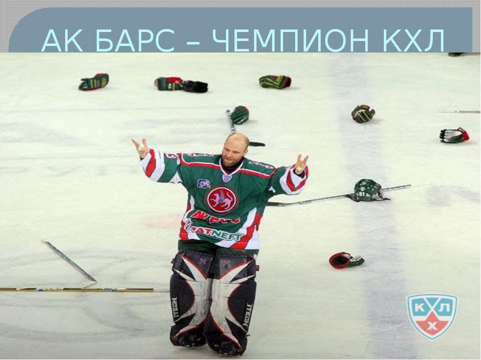 АК БАРС – ЧЕМПИОН КХЛ