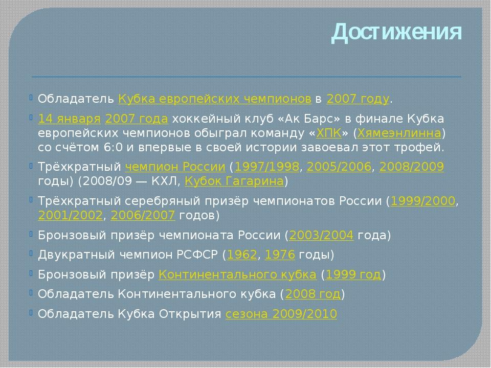 Достижения Обладатель Кубка европейских чемпионов в 2007 году. 14 января 2007...
