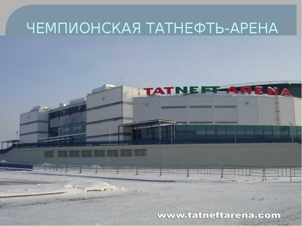 ЧЕМПИОНСКАЯ ТАТНЕФТЬ-АРЕНА