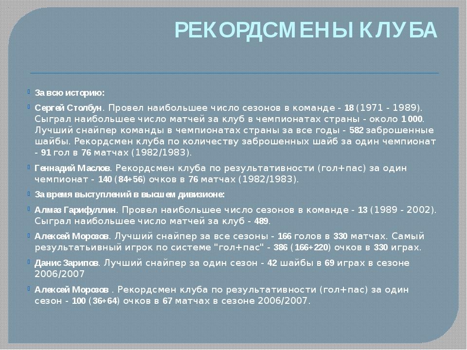 РЕКОРДСМЕНЫ КЛУБА За всю историю: Сергей Столбун. Провел наибольшее число сез...
