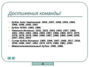 Достижения команды! Кубок лиги Чемпионов: 1956 ,1957, 1958, 1959, 1960, 1966,