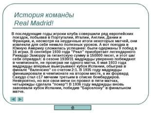 История команды Real Madrid! В последующие годы игроки клуба совершили ряд ев