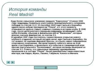 "История команды Real Madrid! Куда более серьезное унижение ожидало ""Барселону"
