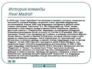 """История команды Real Madrid! В 1978 году """"Реал"""" приобрел Ули Штилике и Хуанит"""