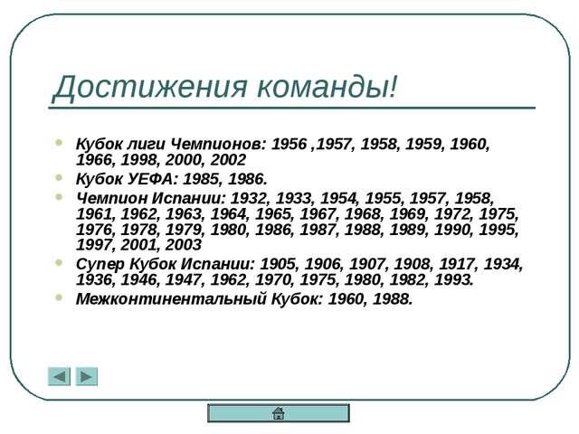 Достижения команды! Кубок лиги Чемпионов: 1956 ,1957, 1958, 1959, 1960, 1966,...