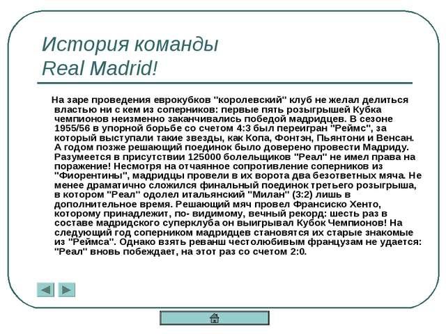 """История команды Real Madrid! На заре проведения еврокубков """"королевский"""" клуб..."""