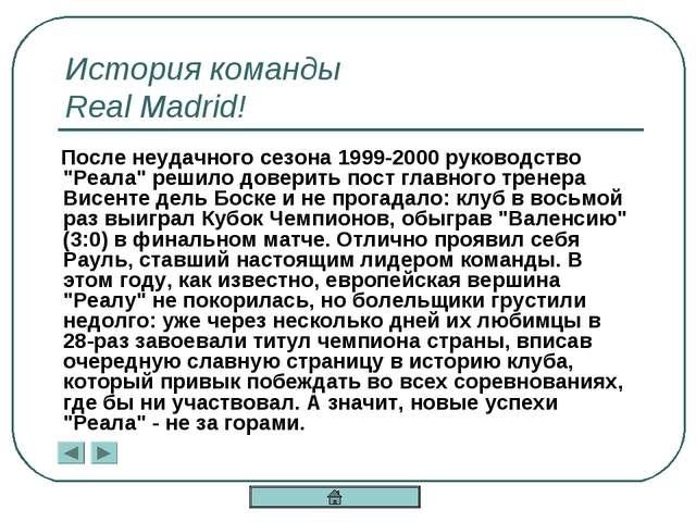 """История команды Real Madrid! После неудачного сезона 1999-2000 руководство """"Р..."""