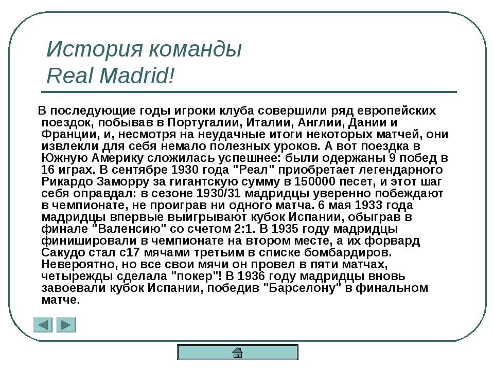 История команды Real Madrid! В последующие годы игроки клуба совершили ряд ев...