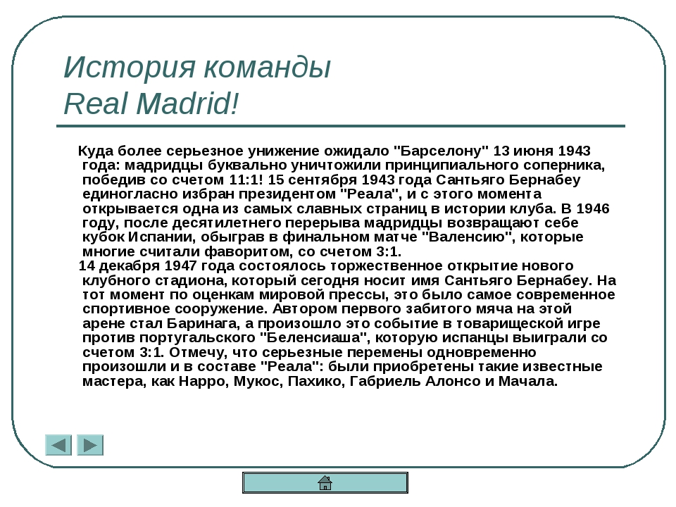 "История команды Real Madrid! Куда более серьезное унижение ожидало ""Барселону..."