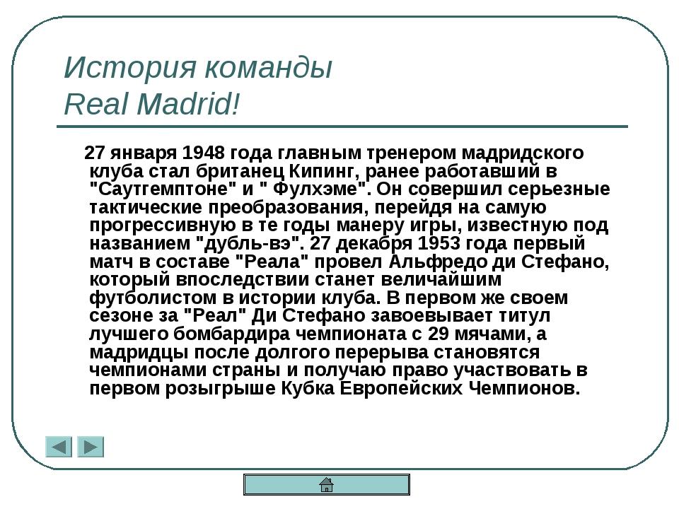 История команды Real Madrid! 27 января 1948 года главным тренером мадридского...