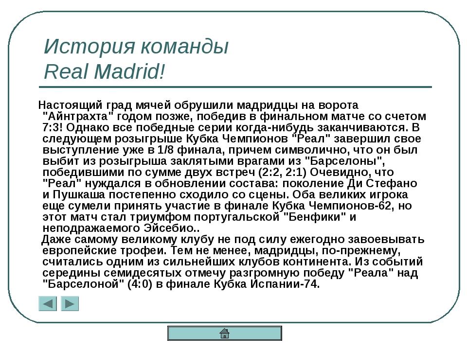 История команды Real Madrid! Настоящий град мячей обрушили мадридцы на ворота...
