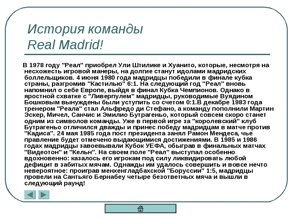 """История команды Real Madrid! В 1978 году """"Реал"""" приобрел Ули Штилике и Хуанит..."""