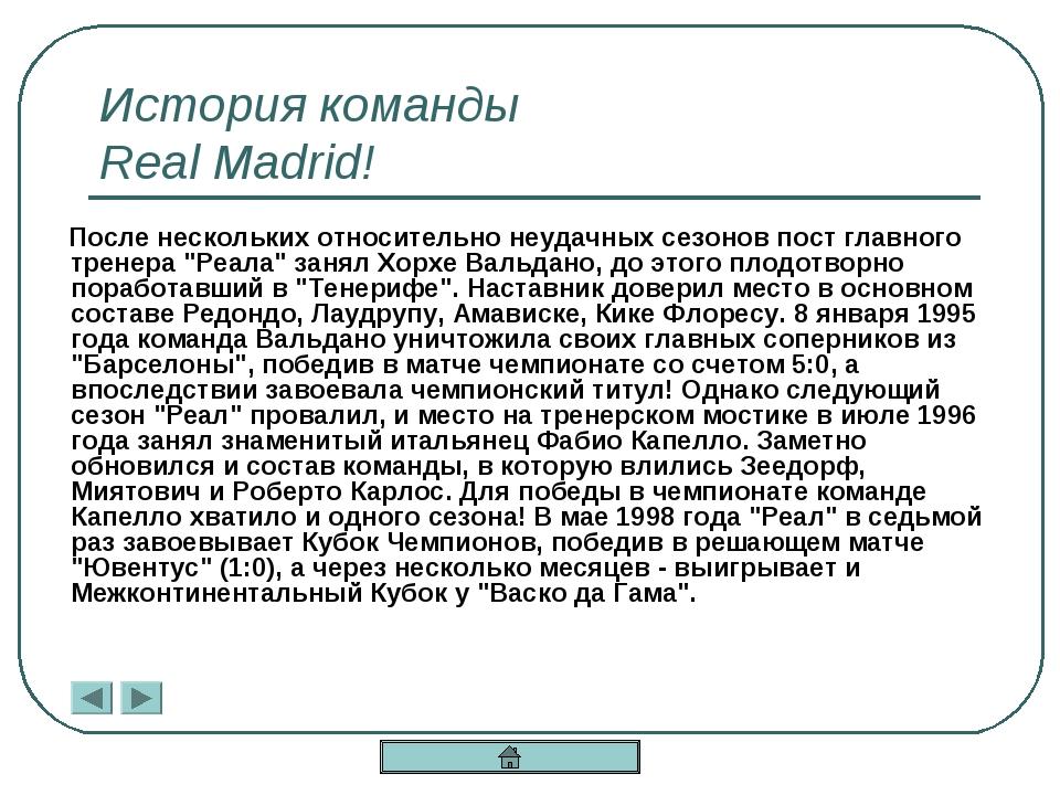 История команды Real Madrid! После нескольких относительно неудачных сезонов...