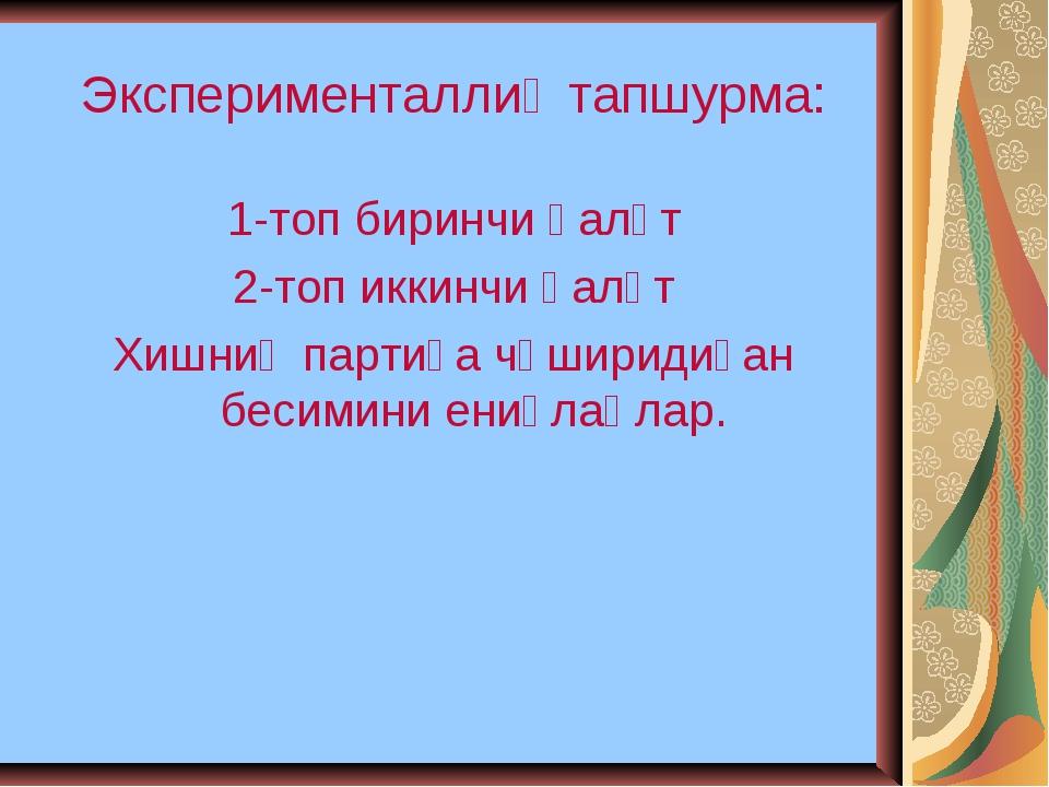 Эксперименталлиқ тапшурма: 1-топ биринчи һаләт 2-топ иккинчи һаләт Хишниң па...
