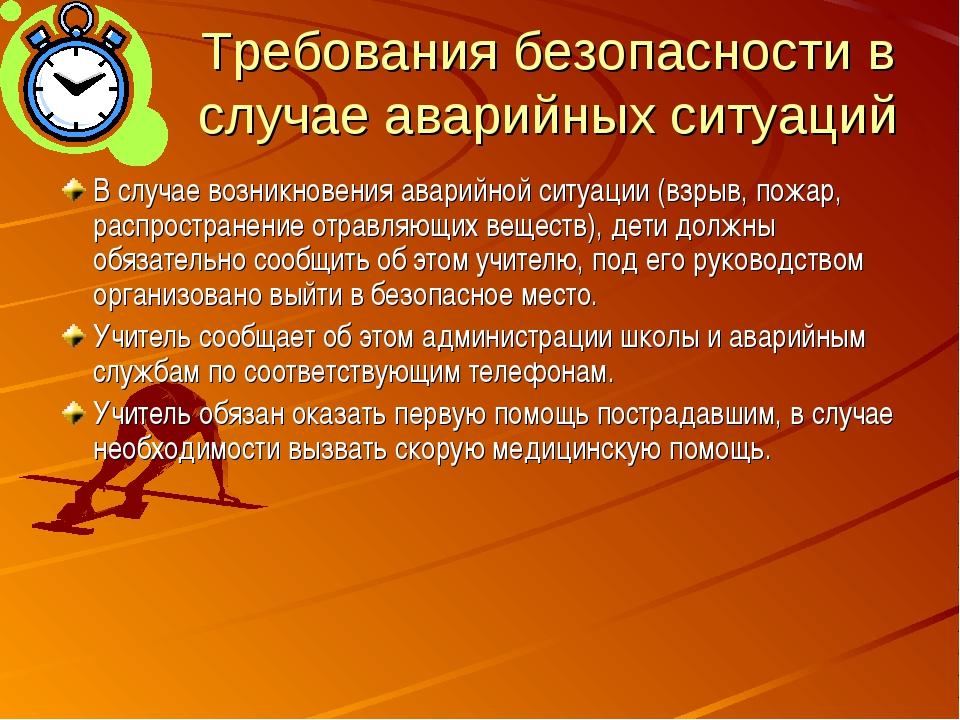 Требования безопасности в случае аварийных ситуаций В случае возникновения ав...