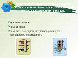 Имеет ли право пешеход переходить дорогу, если в основном светофоре включен з