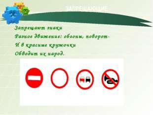 ЗАПРЕЩАЮЩИЕ Запрещают знаки Разное движение: обгоны, поворот- И в красные кру
