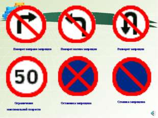 Поворот направо запрещен Поворот налево запрещен Разворот запрещен Ограничени