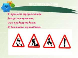 ПРЕДУПРЕЖДАЮЩИЕ В красном треугольнике Знаки осторожные, Они предупреждают, К