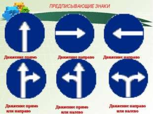 ПРЕДПИСЫВАЮЩИЕ ЗНАКИ Движение прямо Движение направо Движение направо Движени