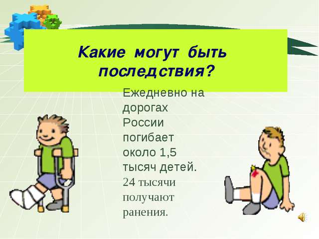Какие могут быть последствия? Ежедневно на дорогах России погибает около 1,5...
