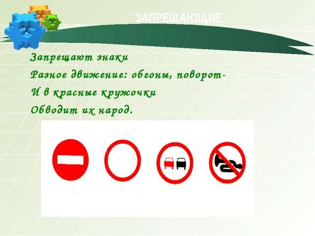 ЗАПРЕЩАЮЩИЕ Запрещают знаки Разное движение: обгоны, поворот- И в красные кру...