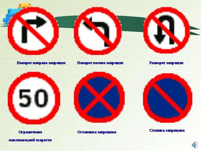 Поворот направо запрещен Поворот налево запрещен Разворот запрещен Ограничени...