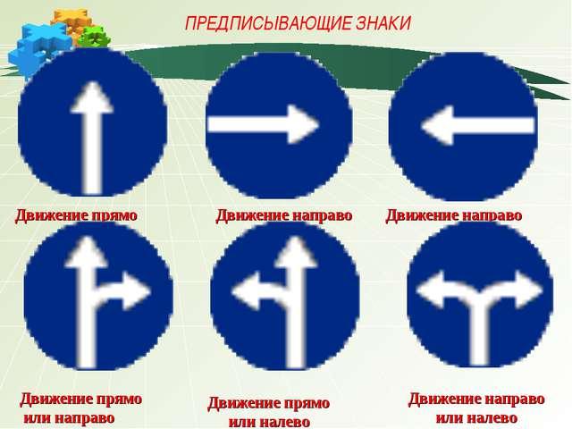 ПРЕДПИСЫВАЮЩИЕ ЗНАКИ Движение прямо Движение направо Движение направо Движени...