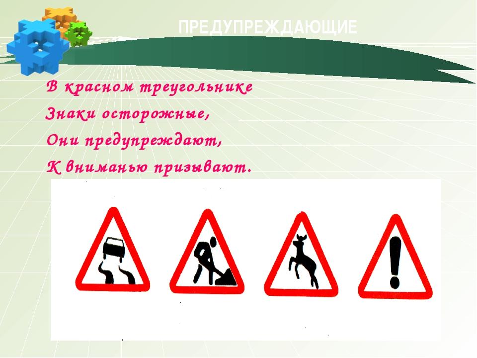 ПРЕДУПРЕЖДАЮЩИЕ В красном треугольнике Знаки осторожные, Они предупреждают, К...
