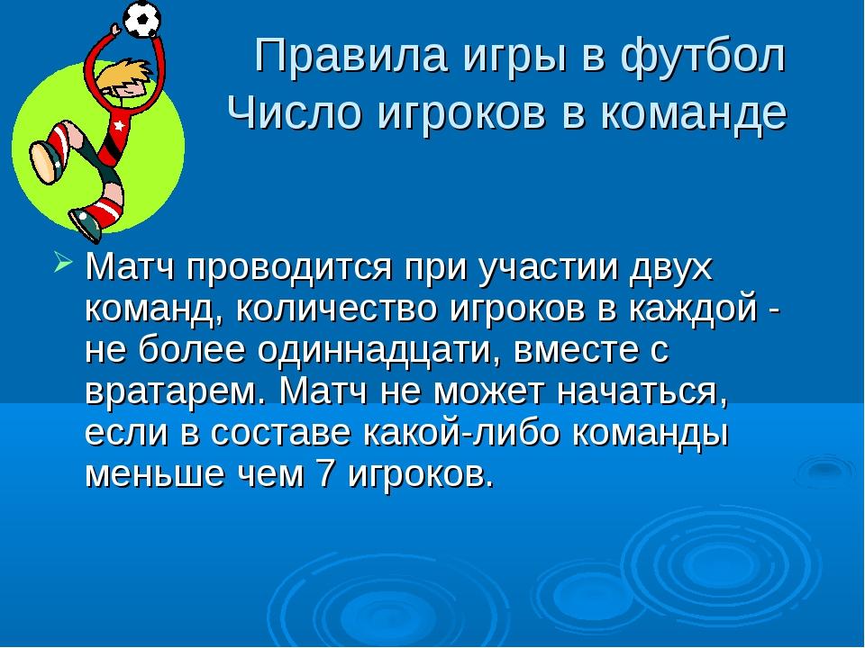 Правила игры в футбол Число игроков в команде Матч проводится при участии дв...