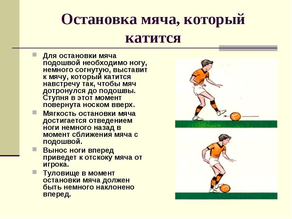Остановка мяча, который катится Для остановки мяча подошвой необходимо ногу,...
