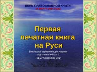 ДЕНЬ ПРАВОСЛАВНОЙ КНИГИ 14 МАРТА 2014 ГОДА Первая печатная книга на Руси Внек