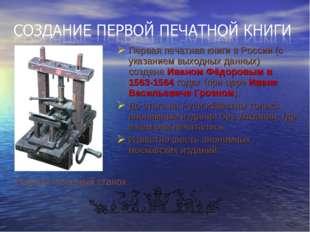 Первая печатная книги в России (с указанием выходных данных) создана Иваном Ф