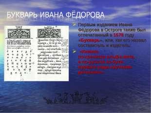 Первым изданием Ивана Фёдорова в Остроге также был отпечатанный в 1578 году «