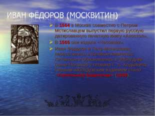 В 1564 в Москве совместно с Петром Мстиславцем выпустил первую русскую датиро