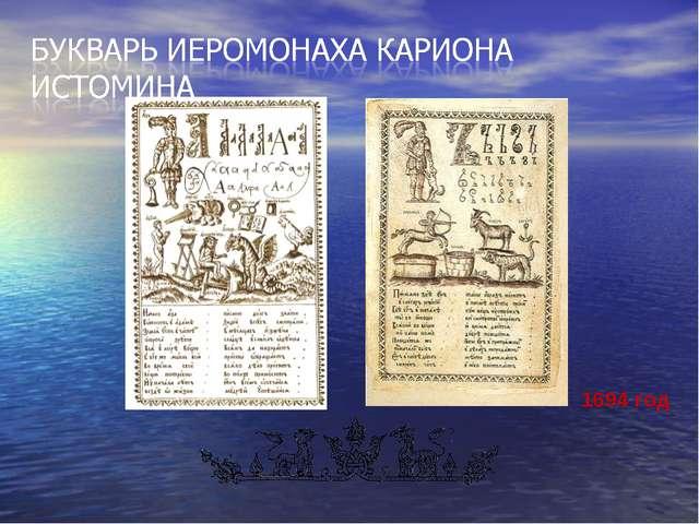 1694 год