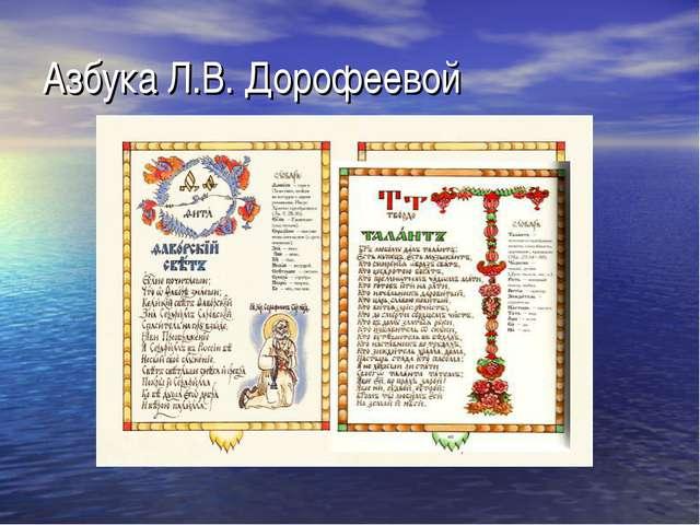 Азбука Л.В. Дорофеевой