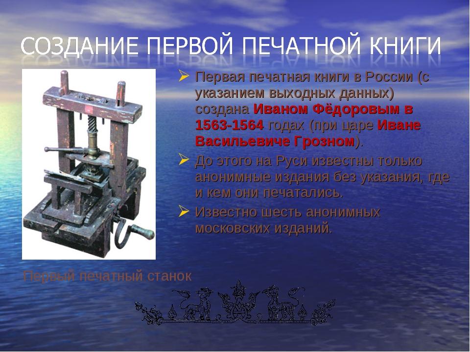 Первая печатная книги в России (с указанием выходных данных) создана Иваном Ф...