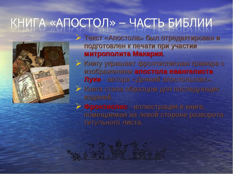 Текст «Апостола» был отредактирован и подготовлен к печати при участии митроп...
