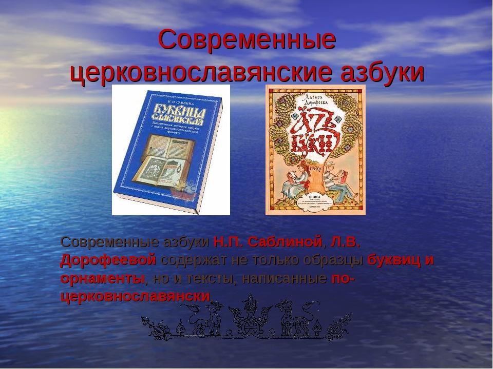 Современные церковнославянские азбуки Современные азбуки Н.П. Саблиной, Л.В....