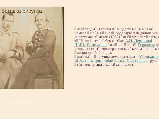 """Қазақтардың тарихы жөнінде """"Қырғыз-қазақ немесе қырғыз-қайсақ ордалары мен да..."""