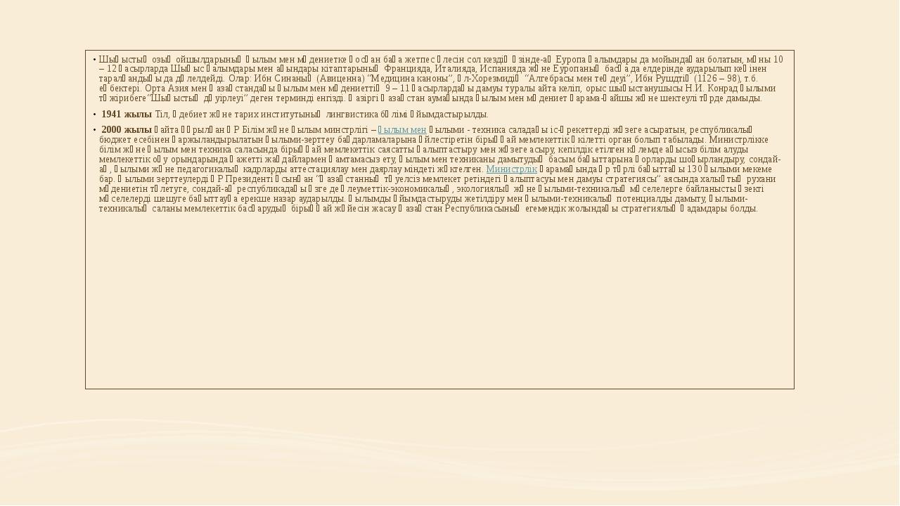 Шығыстың озық ойшылдарының ғылым мен мәдениетке қосқан баға жетпес үлесін сол...
