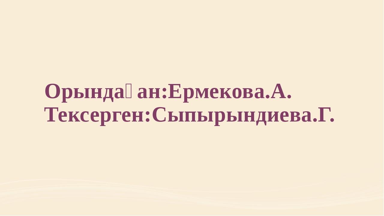 Орындаған:Ермекова.А. Тексерген:Сыпырындиева.Г.